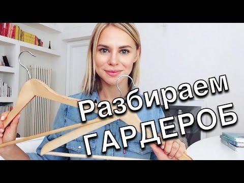 Как разобрать гардероб - Подготовка - Видео онлайн