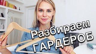 Как разобрать гардероб - Подготовка