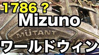 1786? ミズノ ワールドウィン ミュータント Mizuno WorldWin MUTANT #1875
