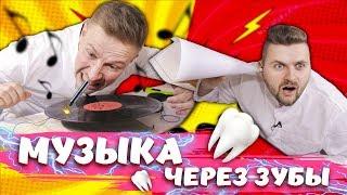 Как слушать музыку через зубы / Научные нубы 2.0 / Проигрыватель за 5 рублей своими руками
