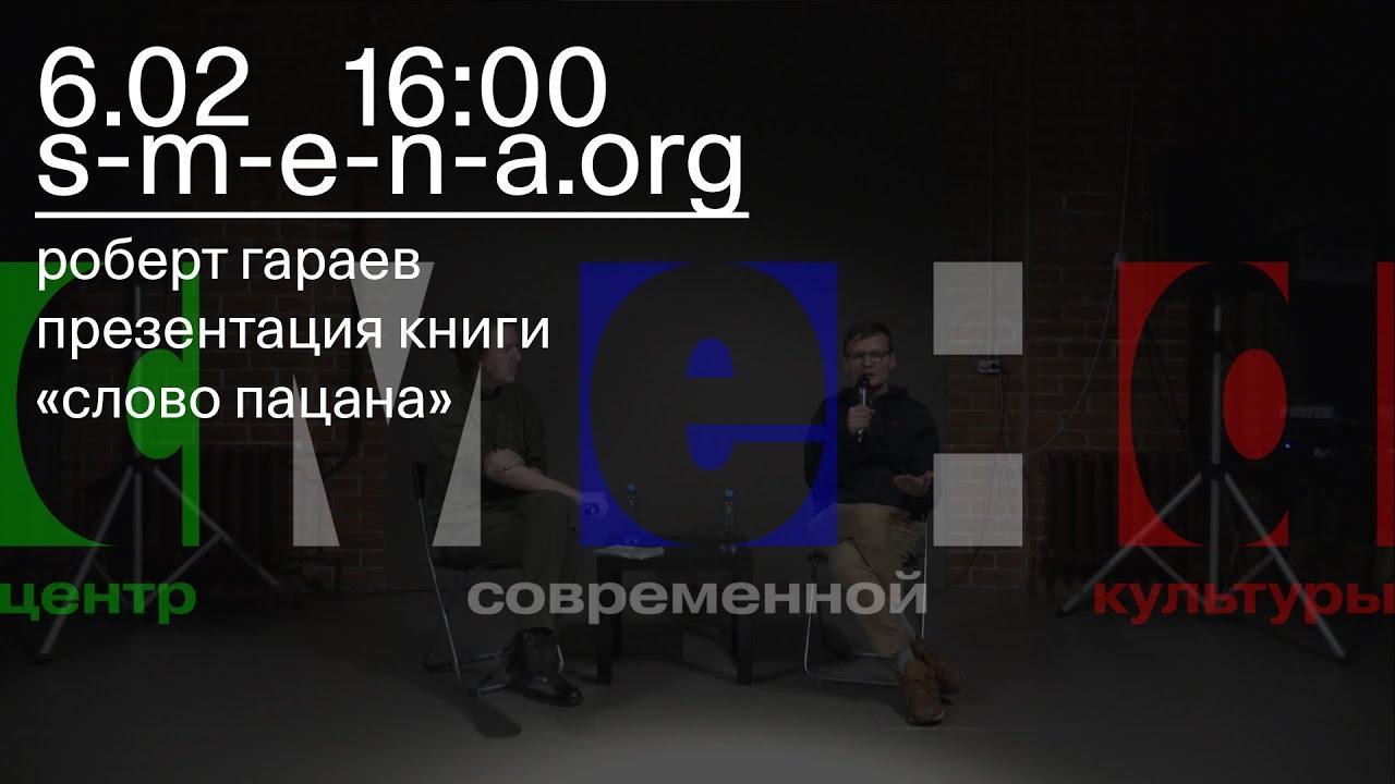 "Роберт Гараев- презентация книги ""Слова пацана"""