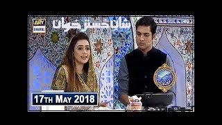 Shan e Iftar – Segment – Shan e Dastarkhawan – 17th May 2018