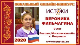 ВЕРОНИКА ФИЛЬЧАГИНА, 9 лет (Россия, Московская область, г. Подольск).