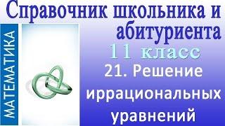 Решение иррациональных уравнений. Видеосправочник по математике # 21