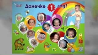 Идеи для стенгазет на первый день рождения(В этом видео собраны некоторые идеи для оформления стенгазет на первый День рождения Вашего малыша. Прибли..., 2014-02-06T09:52:43.000Z)