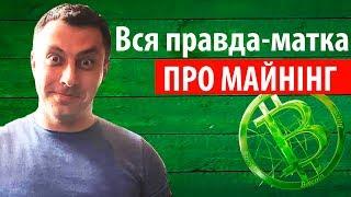 Майнинг в 2018-том году. Выгодно ли сейчас майнить биткоины? (На украинском языке).