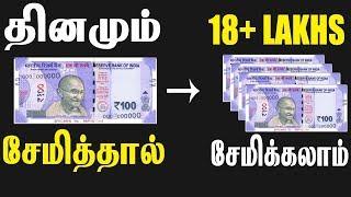 தினமும் ரூ.100 சேமித்தால் 18 Lakhs சேமிக்கலாம் | How To Save Money Tips