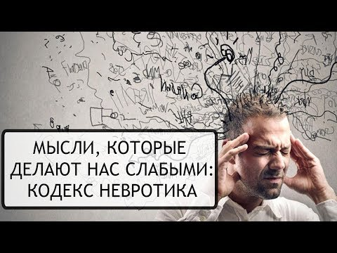 невротик хватит напоминать себе о симптомах, катастрофах и тревоги