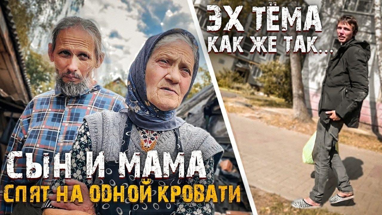 МАМА И СЫН СПЯТ НА ОДНОЙ КРОВАТИ.ЭХ ТЁМА, КАК ЖЕ ТАК...