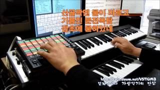 고향무정 - 오기택(가상악기, 전자올겐)