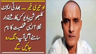 Kulbhushan Yadav Is Relative Of Which Personality?