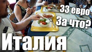 Италия - ЦЕНЫ В СТОЛОВОЙ. Поели в кафе на 33 евро