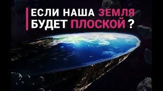 Что если наша Земля действительно была бы плоской?