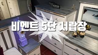 비엔트 뉴송 원목 5단 서랍장