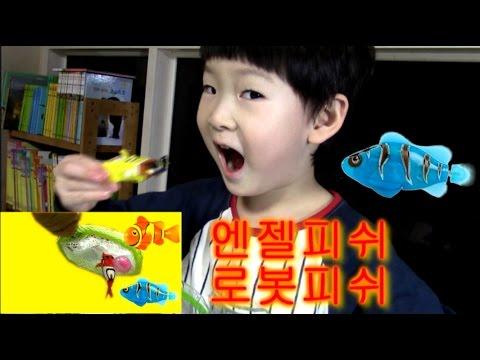 로봇피쉬 엔젤피쉬 스폰지밥- 로봇피쉬 리뷰와 플레이 SPONGE BOB ROBOT FISH REVIEW & PLAY