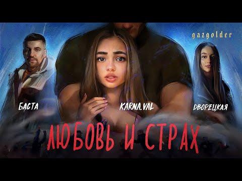 Баста, Дворецкая - Любовь и страх