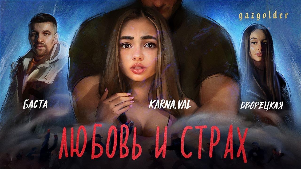Баста – Любовь и страх (feat. Дворецкая)