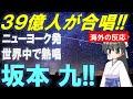 海外「坂本九の名曲なんて素晴らしいんだ!」【Bluenote】