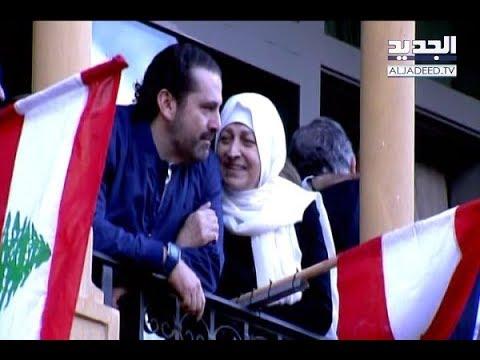 بهية الحريري.. الجندي المجهول الذي أنقذ لبنان - فتون رعد