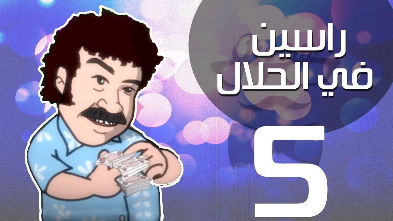 مسلسل راسين فى الحلال – الحلقة الخامسة - بطولة طلعت زكريا و علاء مرسى