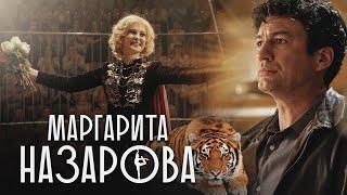 МАРГАРИТА НАЗАРОВА - Серия 4 / Мелодрама