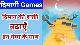 Top 3 Brain Games || increase Your Mind Memory with games, Best android games 2017