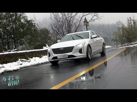 """车若初见:所有""""美式""""都苦涩?全新凯迪拉克CT6就不一样"""