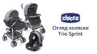 Коляска Trio Sprint(Универсальная модульная коляска 3 в 1 Chicco Trio Sprint обеспечивает всем, что необходимо для прогулок с малышом..., 2015-09-21T11:37:14.000Z)