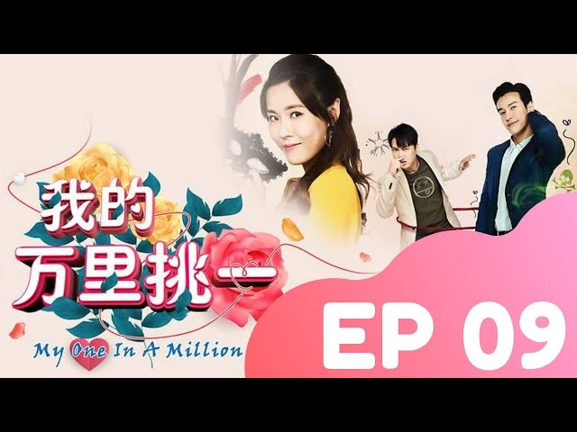 MY ONE IN A MILLION 我的万里挑一 EP 9