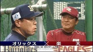 プロ野球2017 戦力分析『パ・リーグ編』&メジャーリーグ情報 20170330.