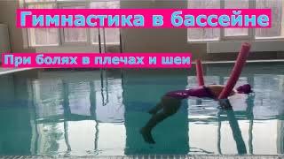 САМАЯ ЭФФЕКТИВНАЯ ГИМНАСТИКА в бассейне при боли в шеи и плечах БелорускаВиктория