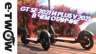 ЛУЧШИЕ Электросамокаты 2021 для ГОРОДА E-TWOW GT SE 2021 E-TWOW Booster PLUS V СРАВНЕНИЕ етвов 2021