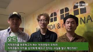 [페어뮤직코리아] 밴드 오드 캠페인 지지영상