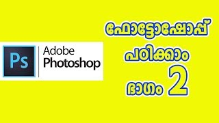 Photoshop Malayalam Tutorial Part 2