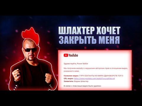 Вадим Шлахтер кинул