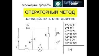 Операторный метод в программе MathCad. Пример 2