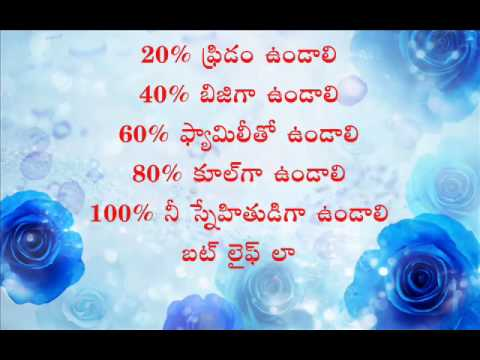 Friendship Song In Telugu Quotation Youtube