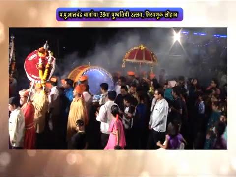 Gajakant -Bhalchandra Maharaj Punyatithi 2015