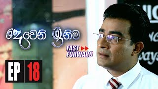 Deweni Inima Fast Forward | Episode 18 22nd May 2020 Thumbnail