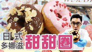 日式多娜滋甜甜圈【WUMAI烘焙小教室】#018