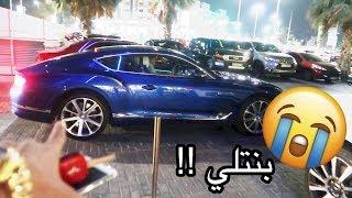 سيارت موها الجديده بنتلي ٢٠١٩ /  MOHA NEW CAR Bentley Continental GT !!!