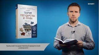 Теория государства и права, 5-е издание. Перевалов В.Д.
