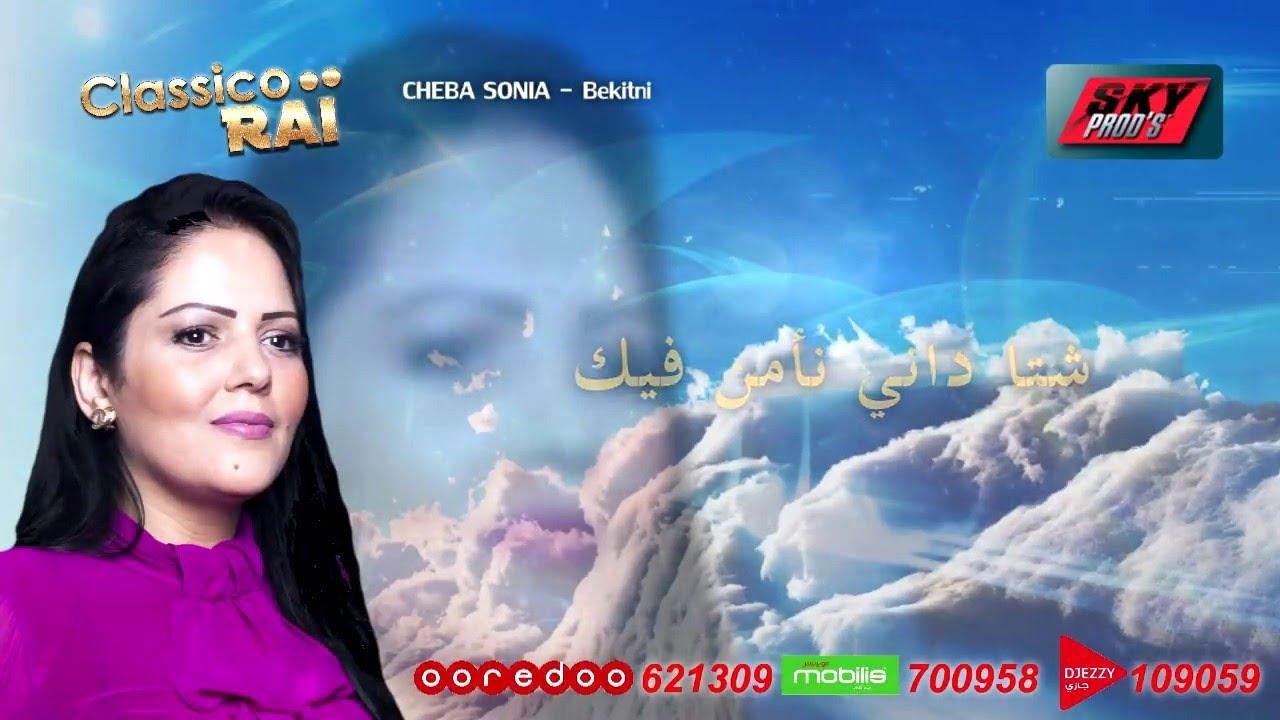 cheba sonia et mohamed sghir mp3