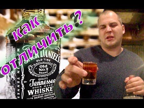 Jack Daniels как отличить паленый от настоящего