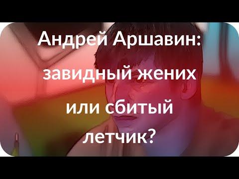 Андрей Аршавин: завидный жених или сбитый летчик?