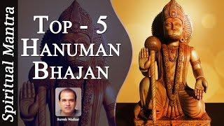 Shree Hanuman Bhajan ( Full Song ) || Hanuman chalisa || Hanuman Ashtak || Hanuman Mantra