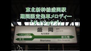 東北新幹線盛岡駅期間限定発車メロディー 「ダイジョウブ」