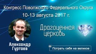 Библейская проповедь - Александр Гуртаев