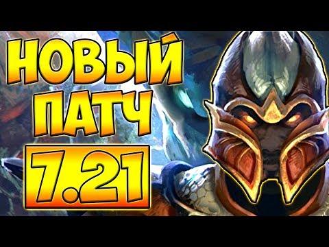 видео: НОВЫЙ ПАТЧ 7.21! ДРАГОН НАЙТ МИД ДОТА 2 █ dragon knight 7.21 dota 2