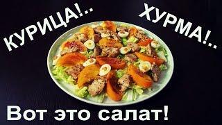 Салат из курицы и хурмы.